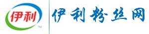 伊利粉丝网-2019年11月8日