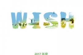 伊利股份发布2017社会责任报告 深刻诠释可持续发展观