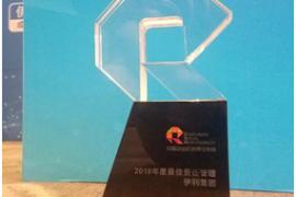 """伊利股份深入社会责任实践 获颁 """"2018 年度最佳责任管理""""奖"""