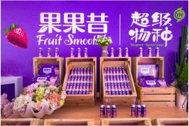 伊利优酸乳果果昔闪亮上市并与永辉超市进行全业态联合