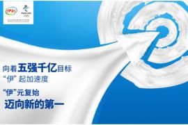 """2018年""""全球乳业20强企业排行榜""""公布 伊利股份再度蝉联亚洲第一"""