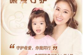 """伊利奶粉以""""金领冠母爱计划""""普惠婴幼儿 关爱宝宝健康成长"""