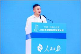 """伊利股份亮相""""京津冀协同发展论坛"""" 分享地区经济共融经验"""
