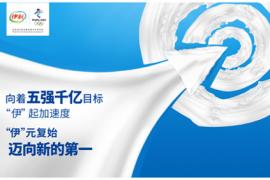 """伊利股份蝉联亚洲乳业第一 为中国乳业贡献""""伊利加速度"""""""