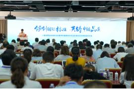 伊利股份以自身标准化体系引领中国标准化建设 带动消费品产业转型