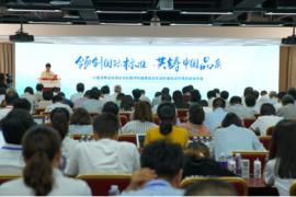 伊利股份获选第一批国家级消费品标准化试点项目 助力标准化建设