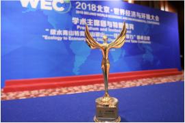 """伊利第六次荣获世界环保大会""""国际碳金奖"""""""