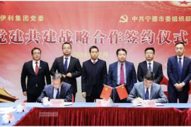 伊利股份与宁德签署党建共建合作协议 共创精准扶贫新局面