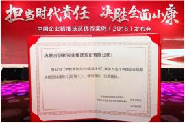引领行业践行企业社会责任 伊利营养2020再获嘉奖