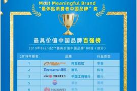 """BrandZ™中国品牌百强榜发布 伊利股份喜获行业""""七连冠"""""""
