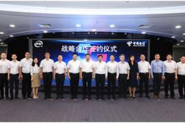 伊利股份与中国电信围绕5G内容达成合作 签订战略协议