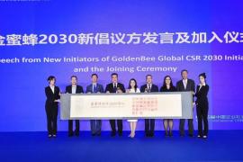 """伊利股份加入""""金蜜蜂全球CSR2030倡议"""" 助力行业可持续发展"""