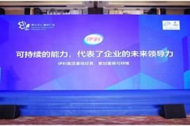 伊利股份坚守可持续观念 引领亚洲企业自然资本核算