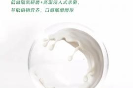 富含优质植物蛋白 植选植物奶为消费者提供纯粹植物营养
